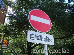 only_bikes_enter