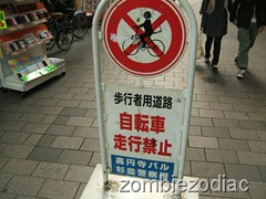 no_bike_riding