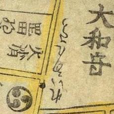 South Spirit Rise map, 1707