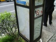 Bus Bulletin