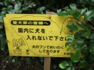 Don't Bring Dogs in Park