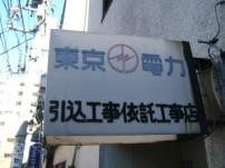 Tokyo Denryoku