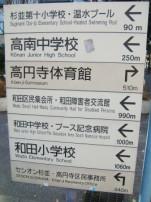 Higashi-Kouenji directions