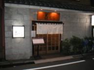 Chofu restaurant