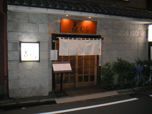 Traditional japanese restaurant exterior for Restaurant exterior design photos