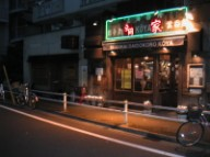 Chofu railing
