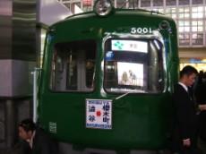 Shibuya Streetcar