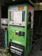 Rice vending machine