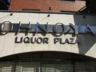 Ohnoya Liquor Plaza