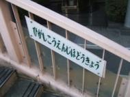 Pedestrian Bridge Placard